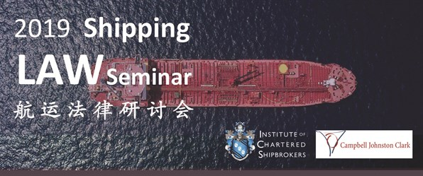 ICS China 2019 Shipping Law Seminar Shanghai