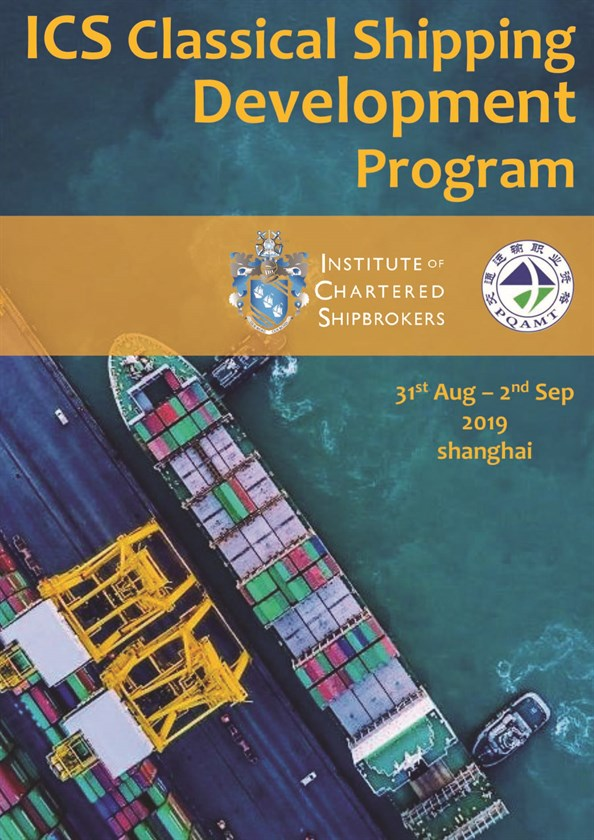 2019 ICS Classical Shipping Development Program 中英高端航运人才发展试点培训-1